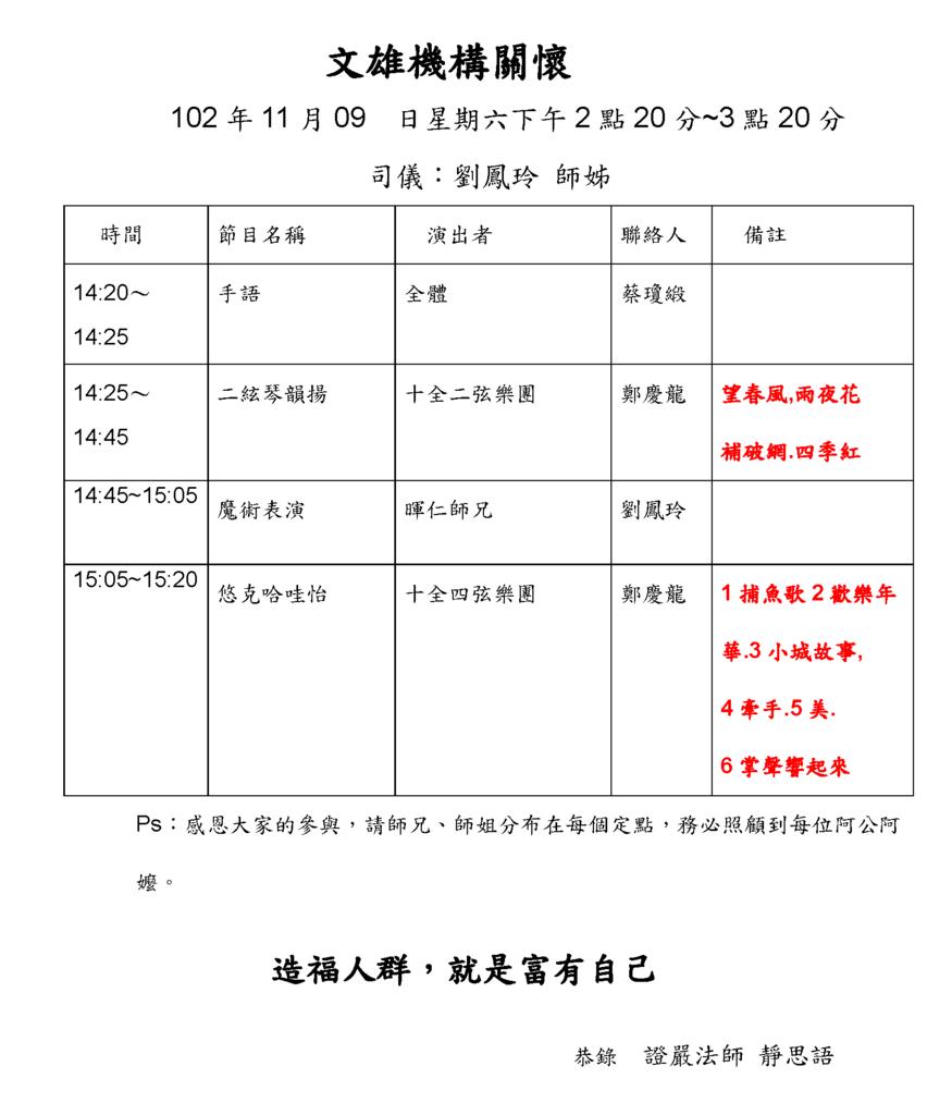 1109文雄機構關懷.png