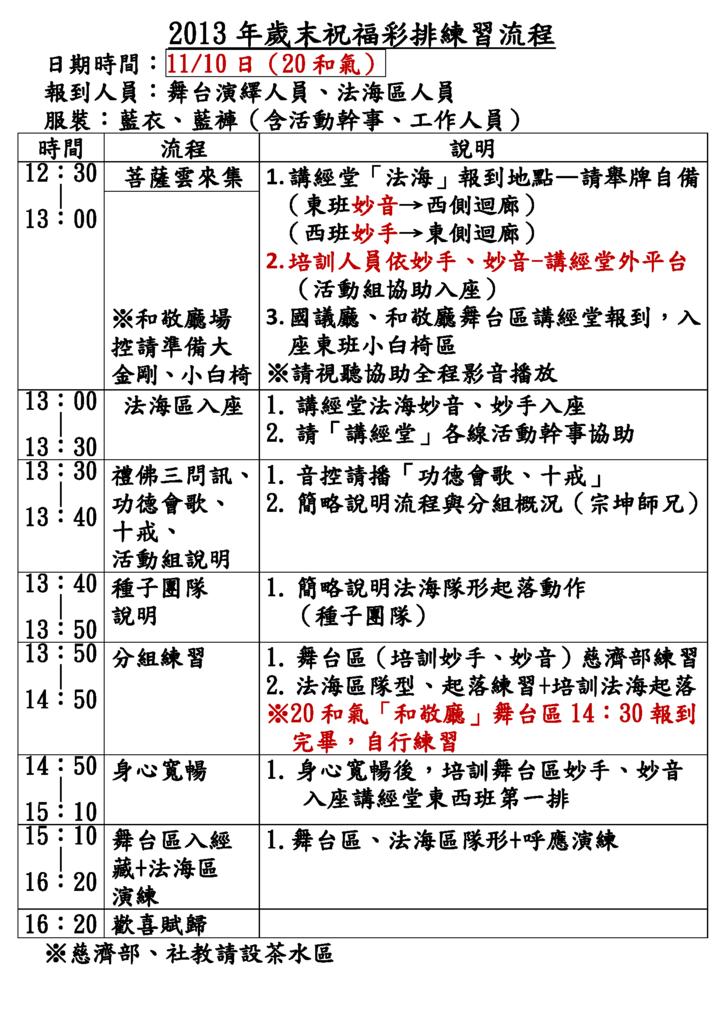 2013年歲末祝福彩排練習流程~20和氣.png
