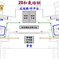 20131110歲末祝福20和氣法海區彩排集合位置圖_頁面_3.png