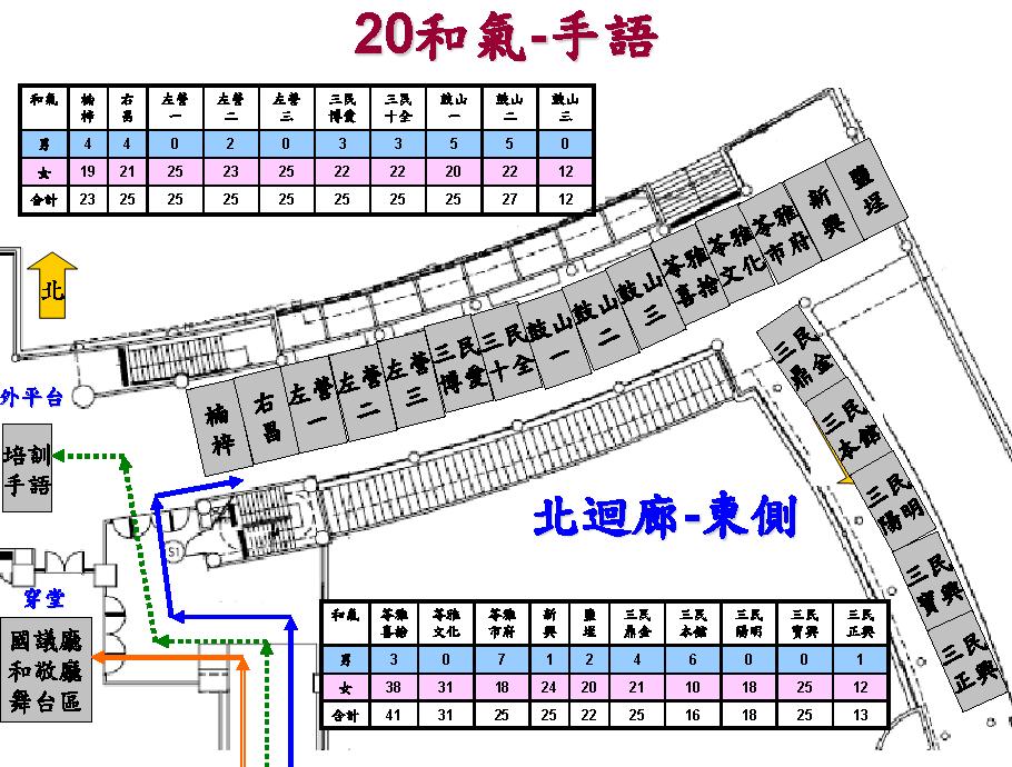 20131110歲末祝福20和氣法海區彩排集合位置圖_頁面_1.png