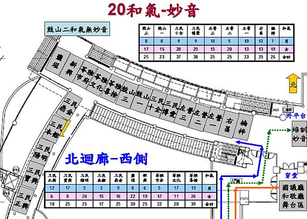 20131110歲末祝福20和氣法海區彩排集合位置圖_頁面_2.png