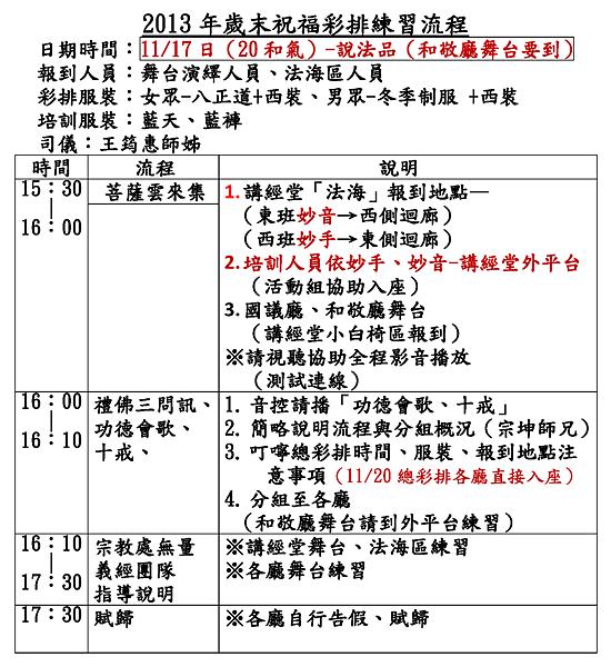 20131117下午(20和氣)採排流程1111.png
