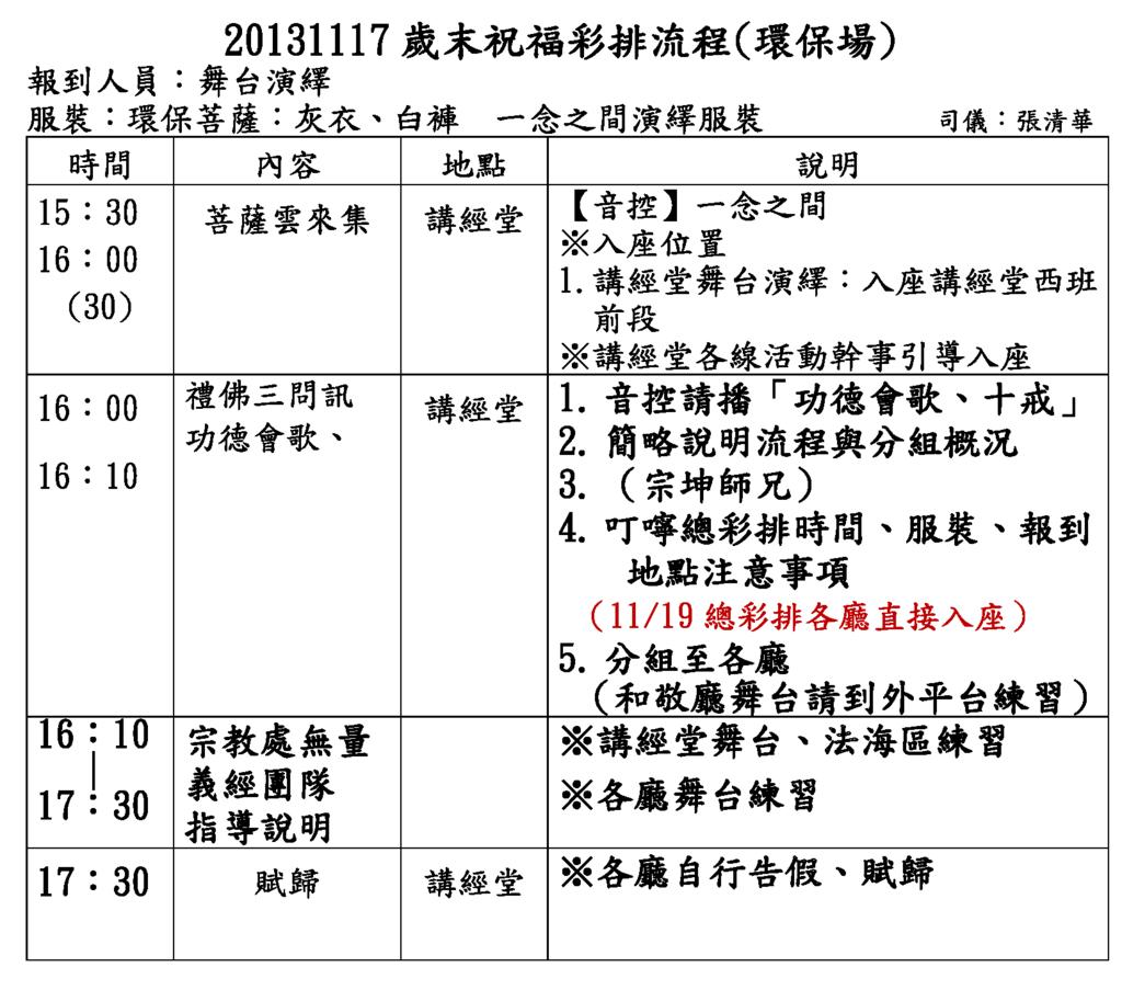 20131117下午(環保場)歲末祝福彩排流程1111.png