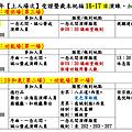 2013年【上人場次】16.17演繹彩排+加強場彙整1114版_頁面_1.png