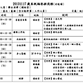 20131117上午(功能場)歲末祝福彩排流程1111.png