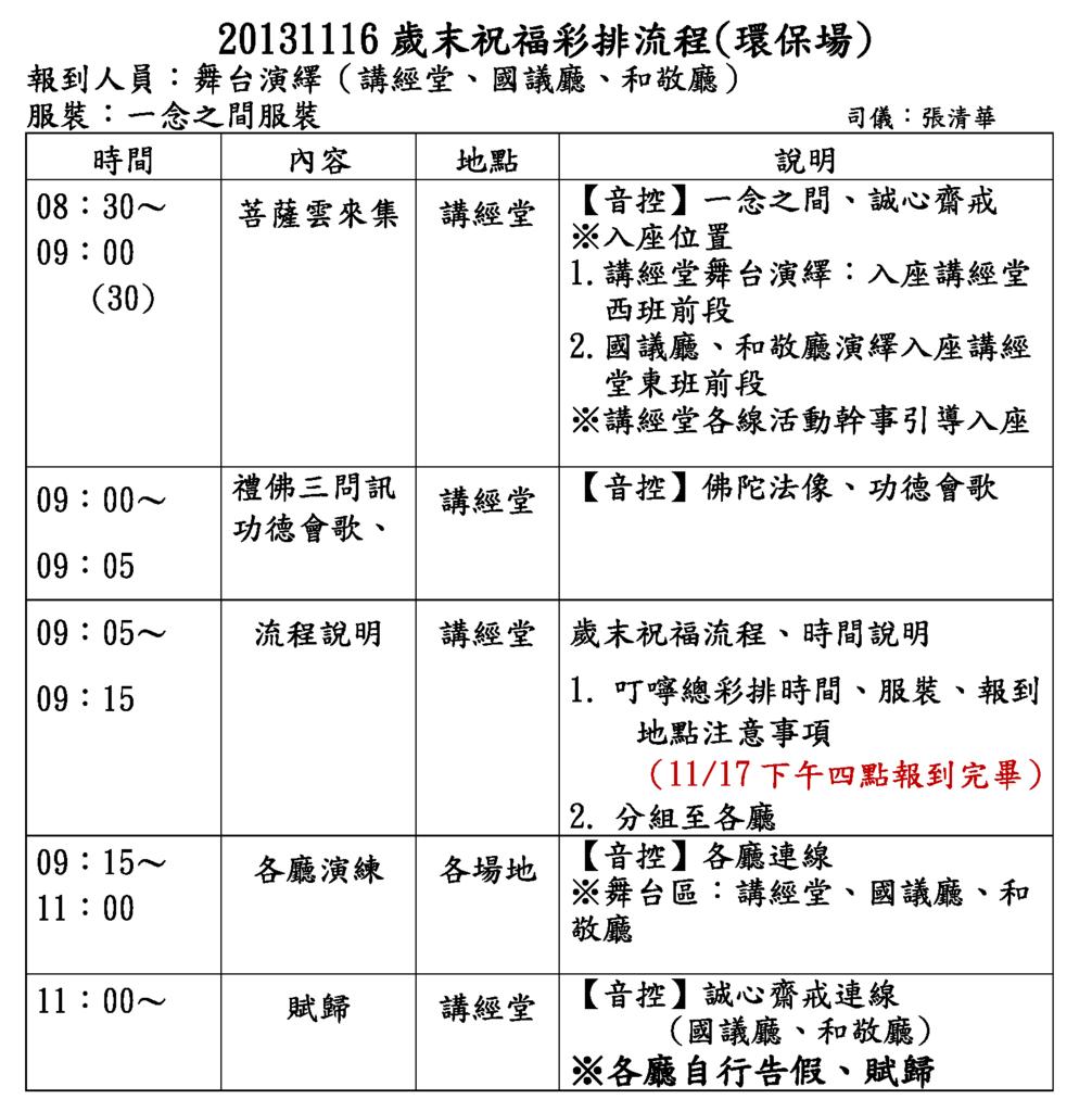 20131116上午(環保場)歲末祝福彩排流程1111.png