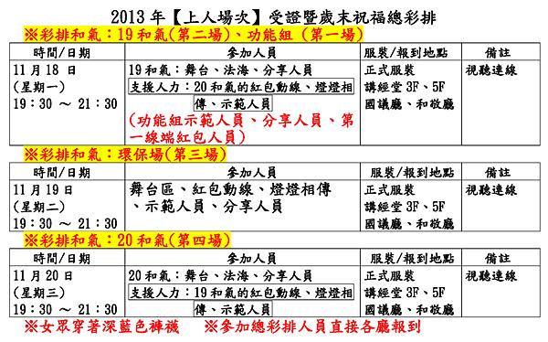 2013年受證暨歲末祝福總彩排-彙整1114版.png