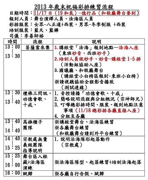 20131117下午(19和氣)採排流程1111.png