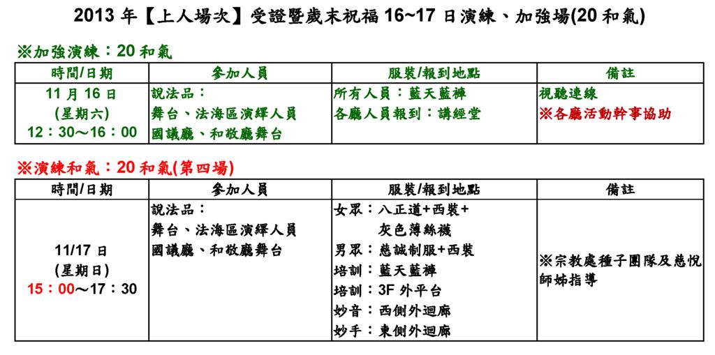 2013年【上人場次】受證暨歲末祝福16~17日演練、加強場(20和氣).png
