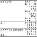 確認版--2013年授證暨歲分工執掌表1116版_頁面_5.png