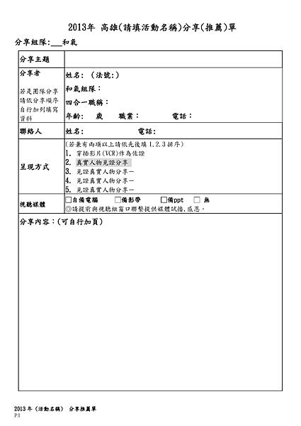 2013年 高雄(分享(推薦)單_頁面_1.png
