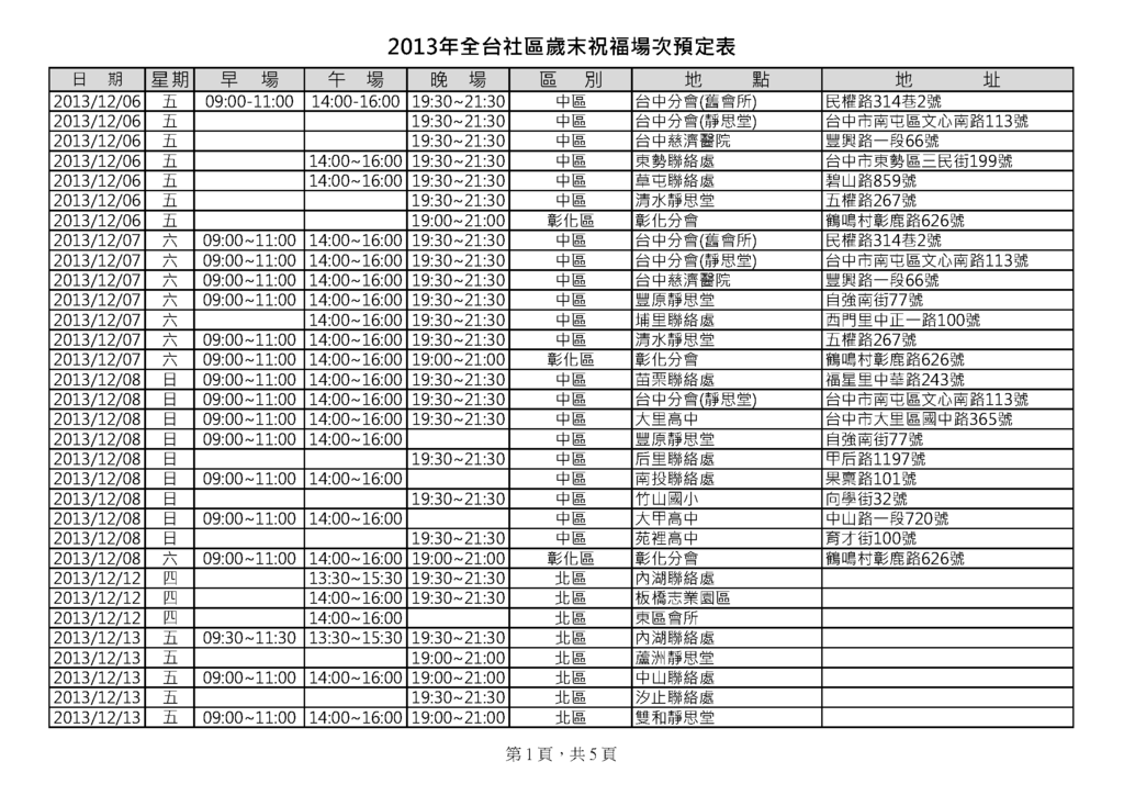 2013年全台社區歲末祝福場次預定表_頁面_1.png