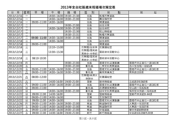 2013年全台社區歲末祝福場次預定表_頁面_3.png