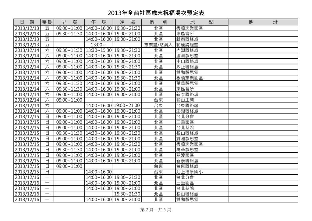 2013年全台社區歲末祝福場次預定表_頁面_2.png