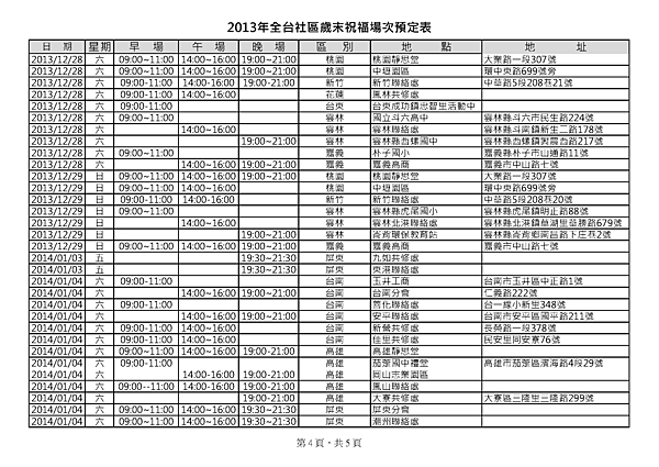 2013年全台社區歲末祝福場次預定表_頁面_4.png
