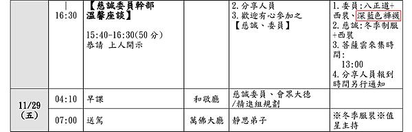 2013高雄合心區授證暨歲末祝福流程-草案20131118_頁面_5.png