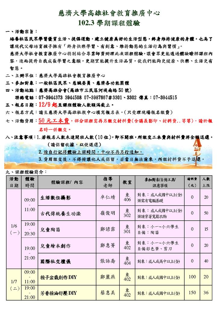 1023課程體驗活動--會眾版_頁面_1.png