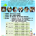 1022寒假兒童人文藝術課程表.png