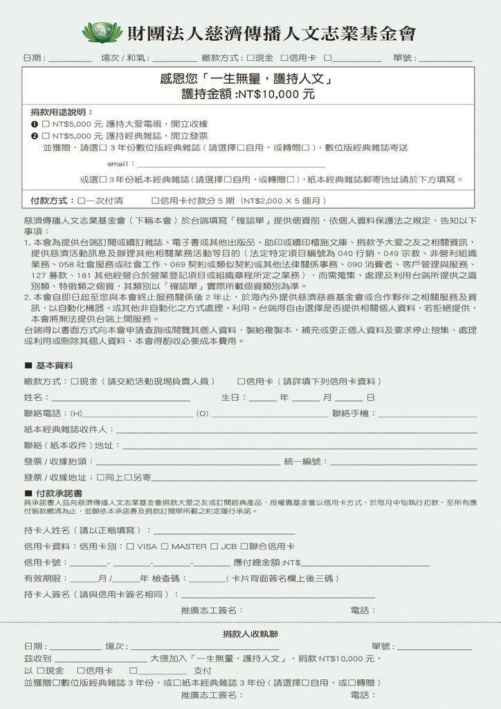附件12-2014一生無量.護持人文.jpg