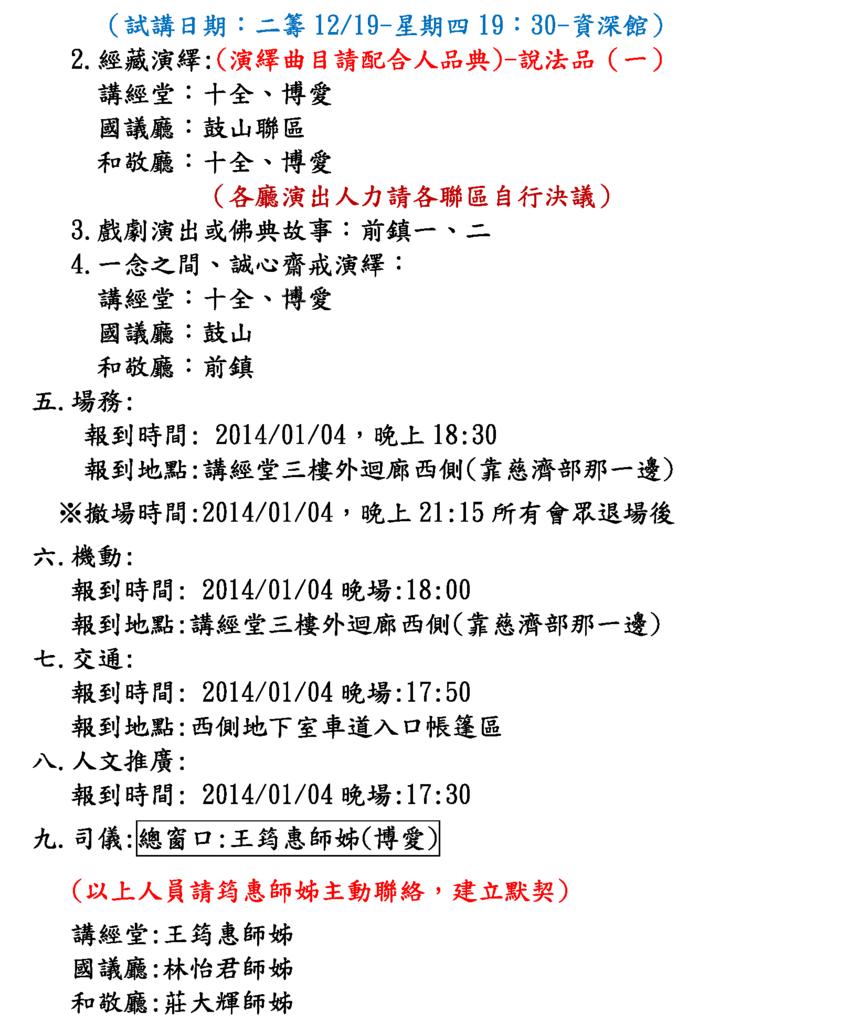 2013社區歲末祝福分工執掌表1210版_頁面_6.png