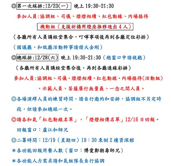 2013社區歲末祝福分工執掌表1210版_頁面_7.png