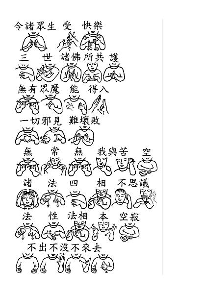 手語印記提示圖-說法品(一)有一法門無量義~安樂人文多利益_頁面_4.png