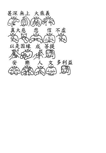 手語印記提示圖-說法品(一)有一法門無量義~安樂人文多利益_頁面_5.png