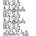 手語印記提示圖-德行品(二)是諸眾生真善知識~安住願力廣淨佛國_頁面_4.png