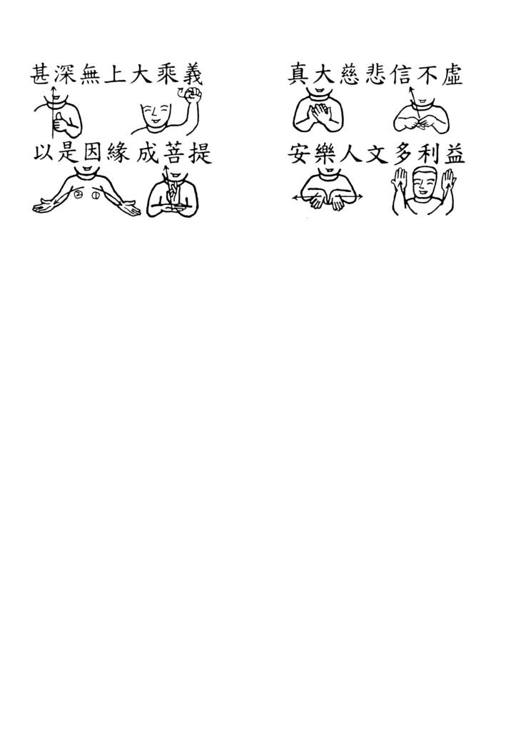 手語妙音提示圖-說法品(一)有一法門無量義~安樂人文多利益_頁面_3.png
