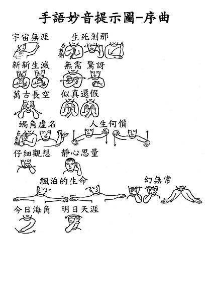 手語妙音提示圖-序曲(完整)_頁面_1.png