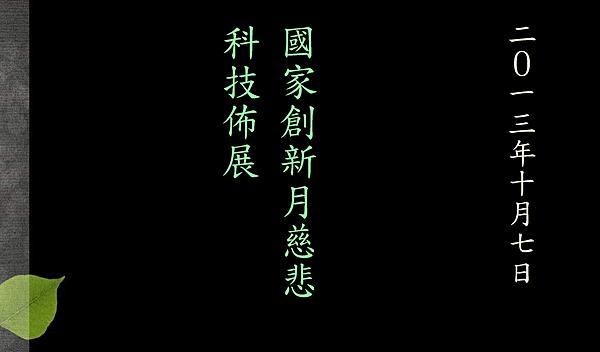 20131007-國家創新月慈悲科技佈展_頁面_1.png