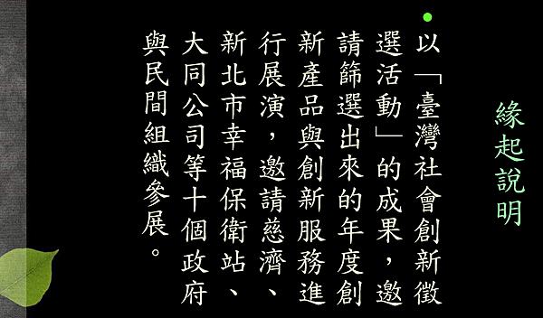 20131007-國家創新月慈悲科技佈展_頁面_3.png