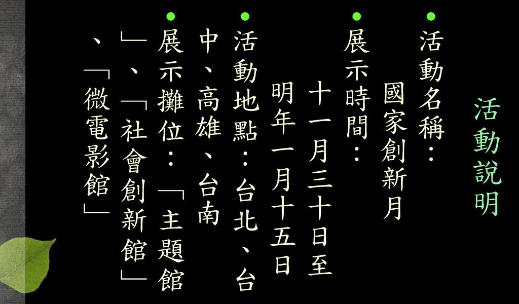 20131007-國家創新月慈悲科技佈展_頁面_4.png