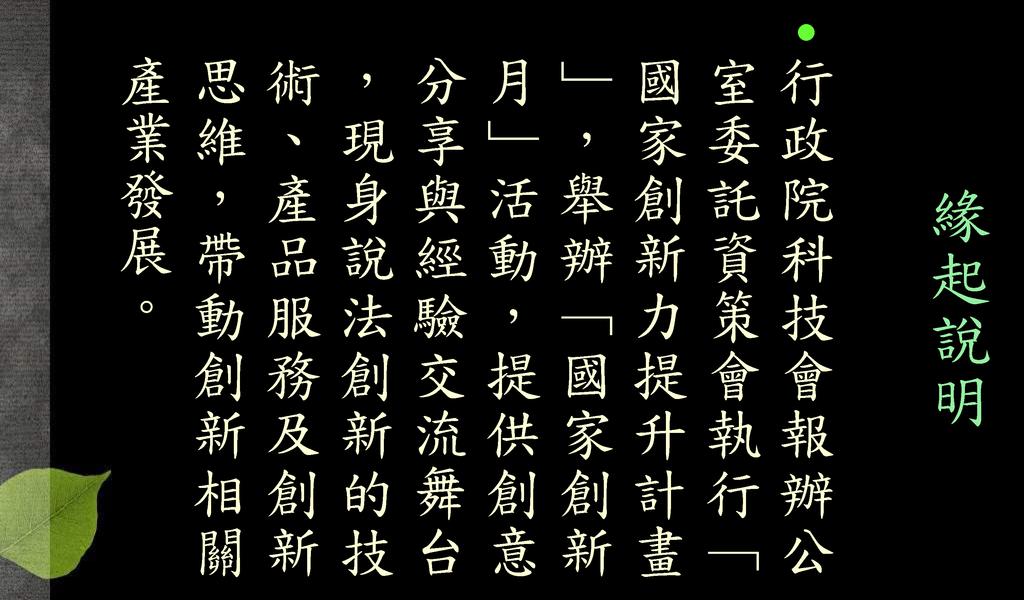 20131007-國家創新月慈悲科技佈展_頁面_2.png