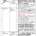 2013年〈社區〉歲末祝福流程(更新)1203_頁面_3.png