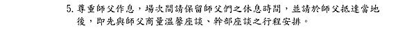 2013年〈社區〉歲末祝福流程(更新)1203_頁面_6.png
