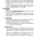 2013年〈社區〉歲末祝福流程(更新)1203_頁面_5.png