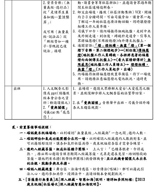 2013年〈社區〉歲末祝福流程(更新)1203_頁面_4.png