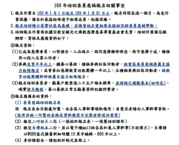 103年培訓委員慈誠報名相關事宜_頁面_1.png