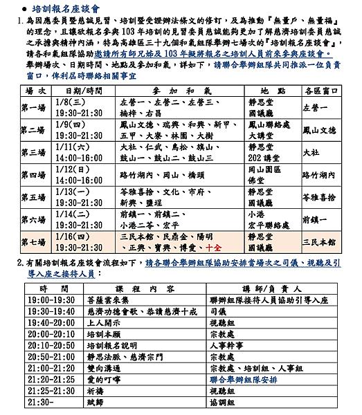 103年培訓委員慈誠報名相關事宜_頁面_2.png