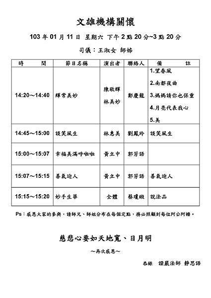 20140111-機構關懷_頁面_1.png