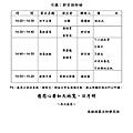 20140111-機構關懷_頁面_2.png