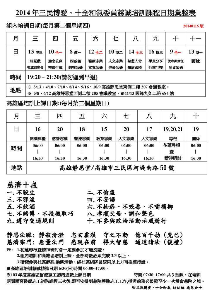 2014年博愛、十全和氣委員慈誠培訓課程日期彙整表.png