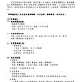 2014「慈悲等觀.人人協力」專案研習暨座談-行前通知 (0114草案)_頁面_1.png