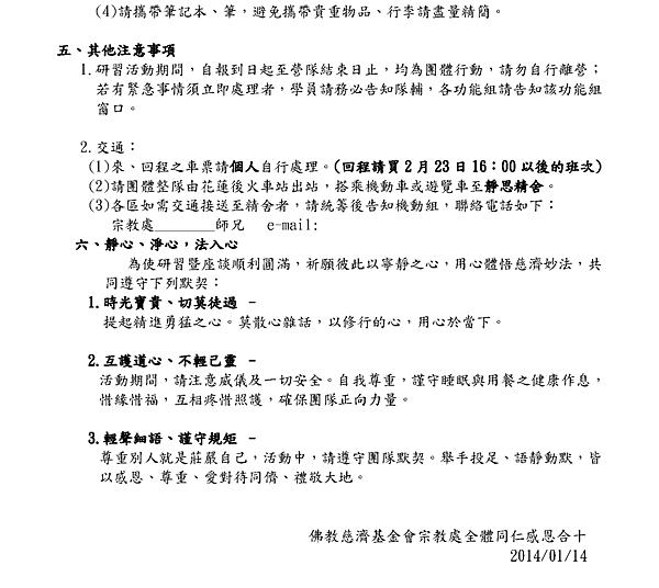 2014「慈悲等觀.人人協力」專案研習暨座談-行前通知 (0114草案)_頁面_2.png