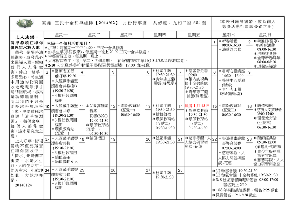 1O3年2月份三民十全和氣行事曆.png