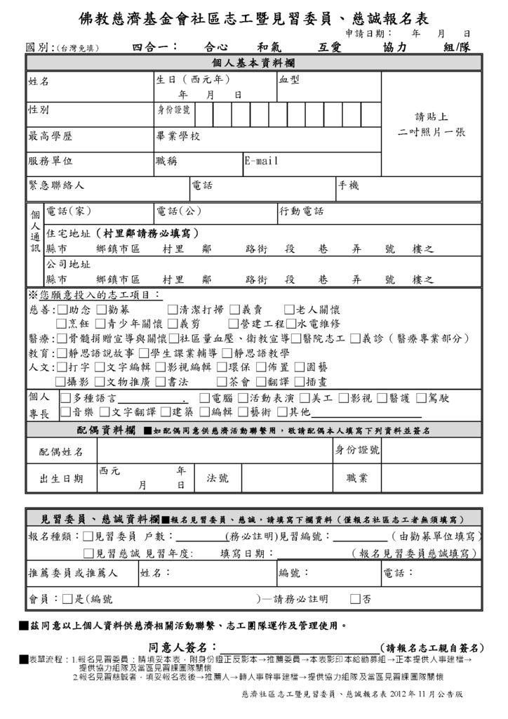 慈濟社區志工暨見習委員、慈誠報名表2012年11月公告版