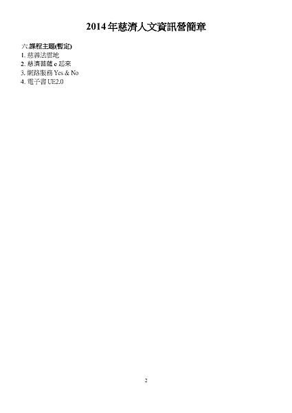 2014年人文資訊營(簡章)_20140120_頁面_2.png