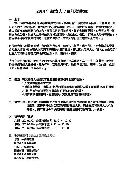 2014年人文資訊營(簡章)_20140120_頁面_1.png