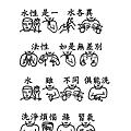 31手語印記提示圖-無量義經偈頌-說法品之十一(水性是一水各異)_頁面_1.png